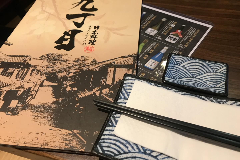 九丁目日本料理