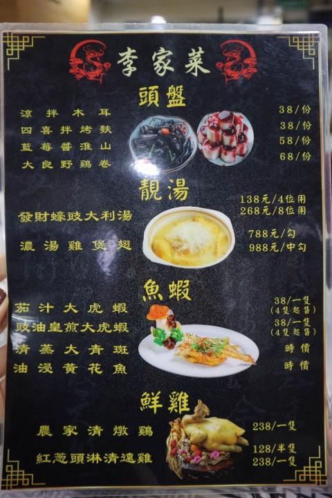 李家菜 筷子基