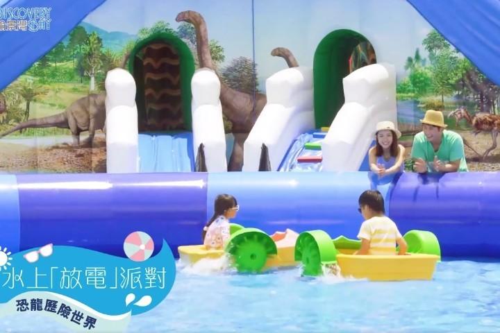 愉景灣夏日滿Fun 2018