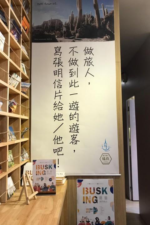 Cafe Voyage 福隆新街