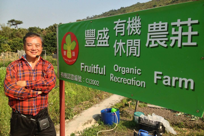 豐盛有機農莊