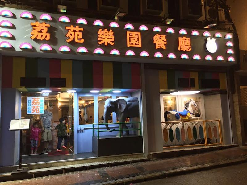 Lai Yuen Amusement Restaurant