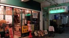 文化屋雜貨店 Bunkaya Zakkaten (銅鑼灣店已結業)