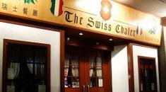 瑞士餐廳 The Swiss Chalet