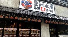 豊洲水產海鮮丼專門店