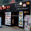 明洞烤肉店.金錢豬.明洞.首爾自由行.第五站