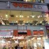 明洞人蔘雞專門店.營養中心.明洞.首爾自由行.第十九站