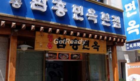 明洞咸興麵屋.明洞.首爾自由行.第二十五站